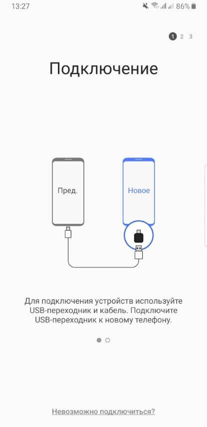 подключение к смартфону по кабелю Smart Switch