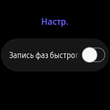 Выключить запись фаз сна на Galaxy Watch Active 2