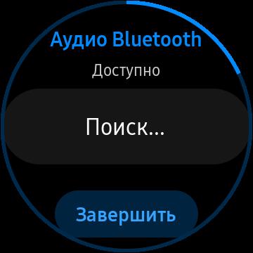 Часы Galaxy Watch Active 2 ищут наушники по Bluetooth
