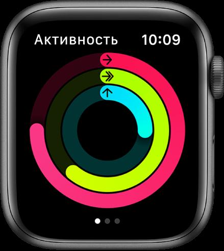 кольца активности на Apple Watch