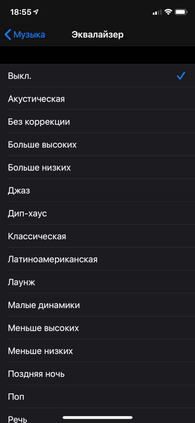 эквалайзер на iPhone