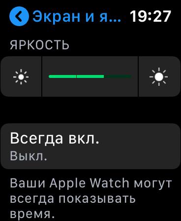 регулировка яркости на Apple Watch 5