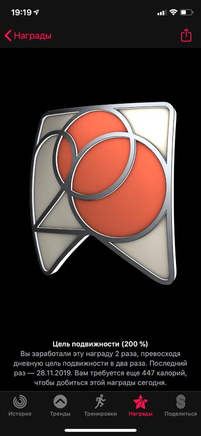 пример медальки из Apple Watch