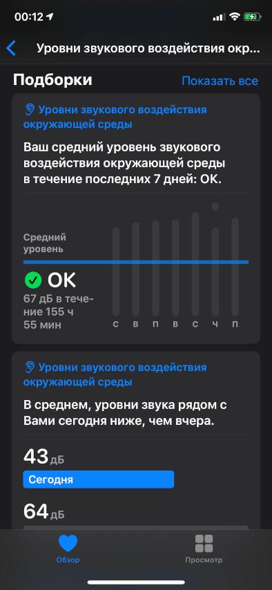 уровень шума на часах