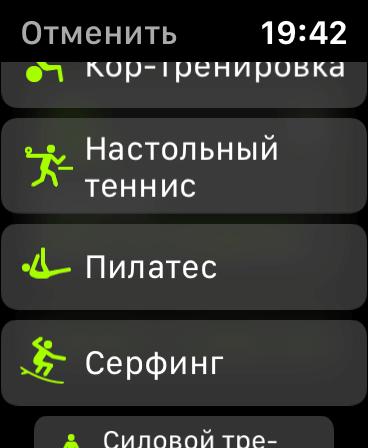 список всех тренировок