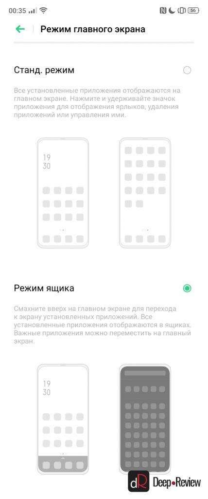 выбор режиме экрана на coloros