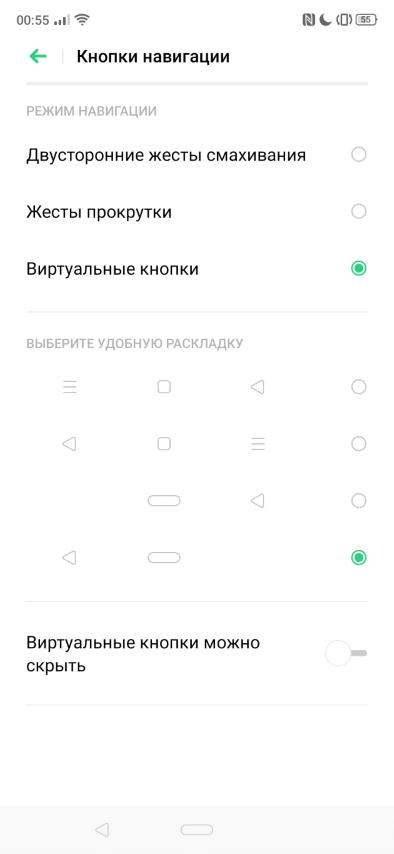 виртуальные кнопки управления