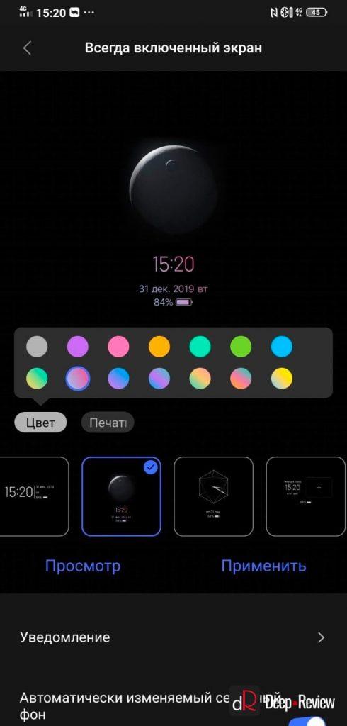 Настройка AOD-экрана в Funtouch OS 6.1