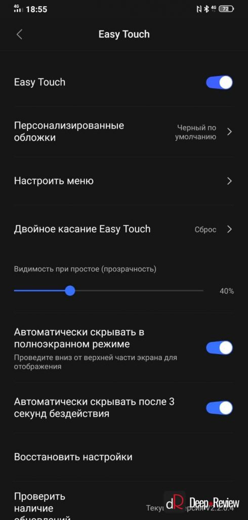 Функция Easy Touch