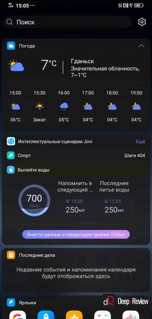экран Smart Launcher в Funtouch