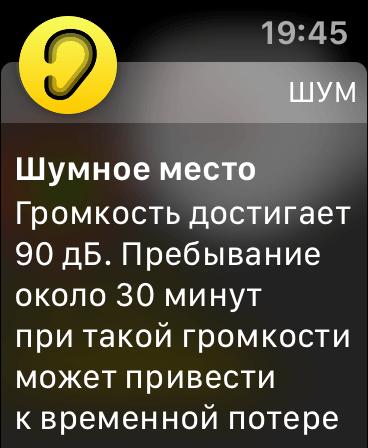 предупреждение о высоком шуме на экране Apple Watch 5