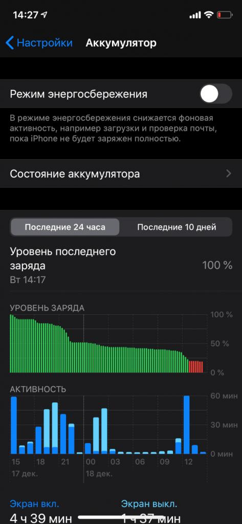 скриншоты отчета об энергопотреблении