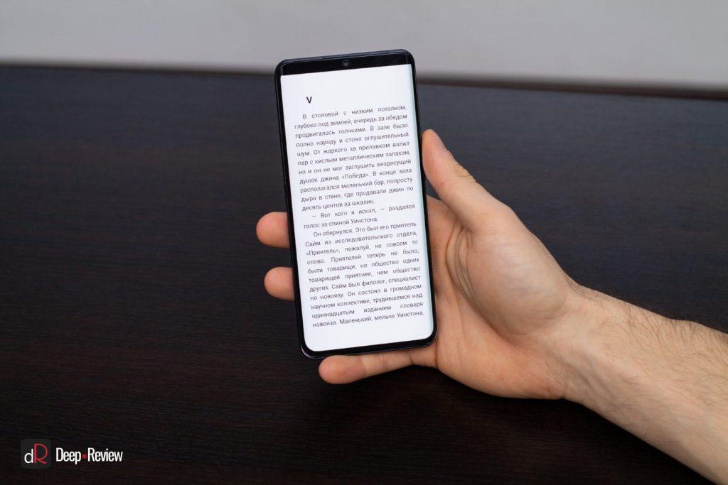 чтение книги на экране Xiaomi Mi Note 10
