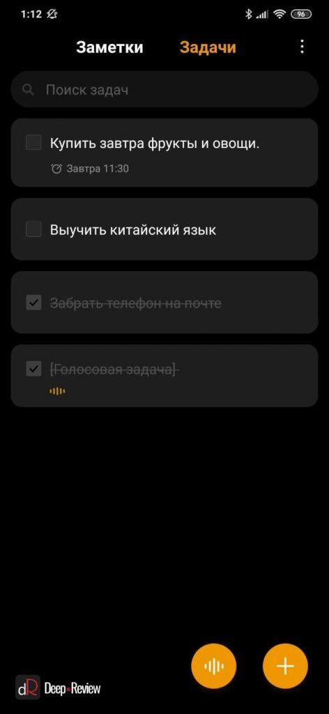 обновленное приложение заметки