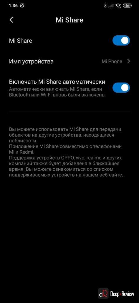 Настройки Mi Share