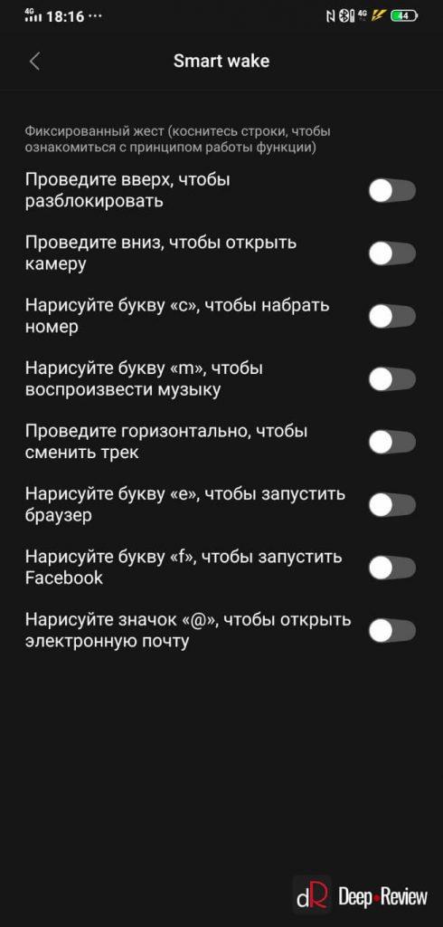 жесты на выключенном экране (Smart Wake)