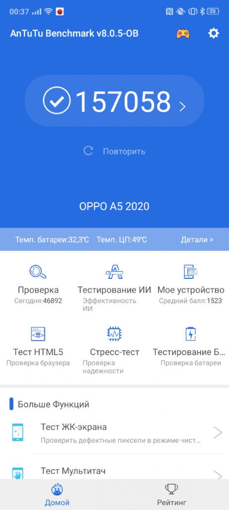 Oppo A5 2020 Antutu