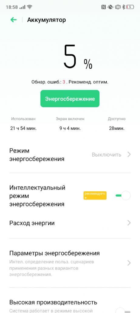 Отчет о батарее Oppo A5 2020