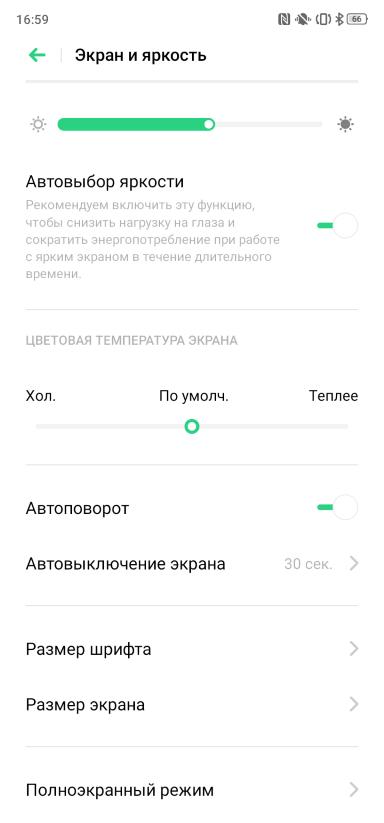 настройка дисплея Oppo A5 2020