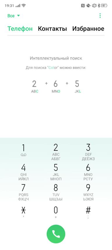 приложение телефон на oppo coloros