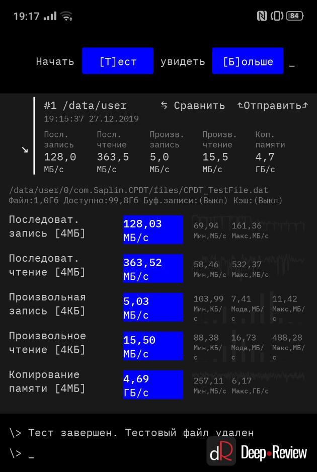 тест памяти oppo reno2 z