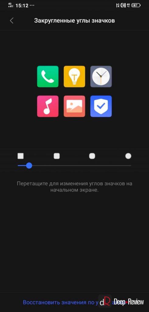 Изменение формы иконок от квадратной