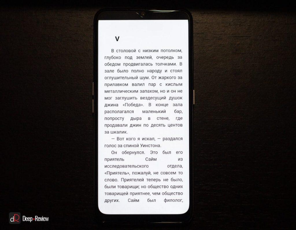текст на экране смартфона