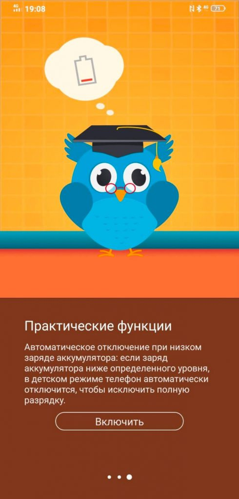 Детский режим в Fun touch OS 6