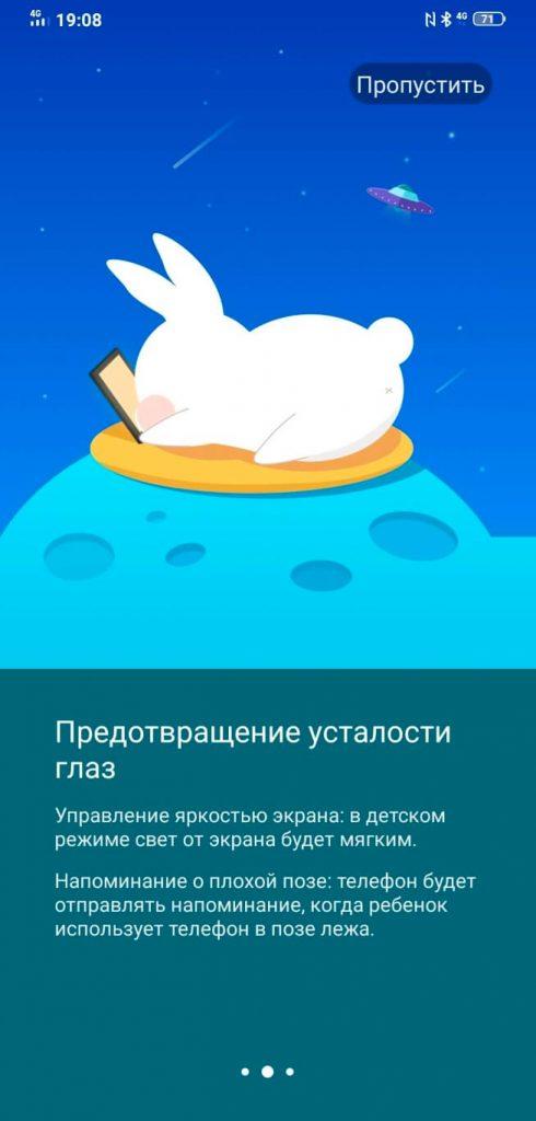 Детский режим в Funtouch OS 6