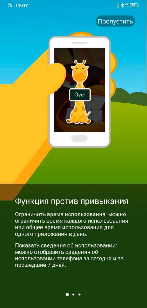 Детский режим в Funtouch OS