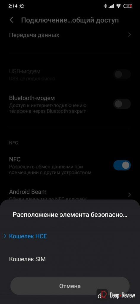 если не работает NFC на Xiaomi Mi Note 10