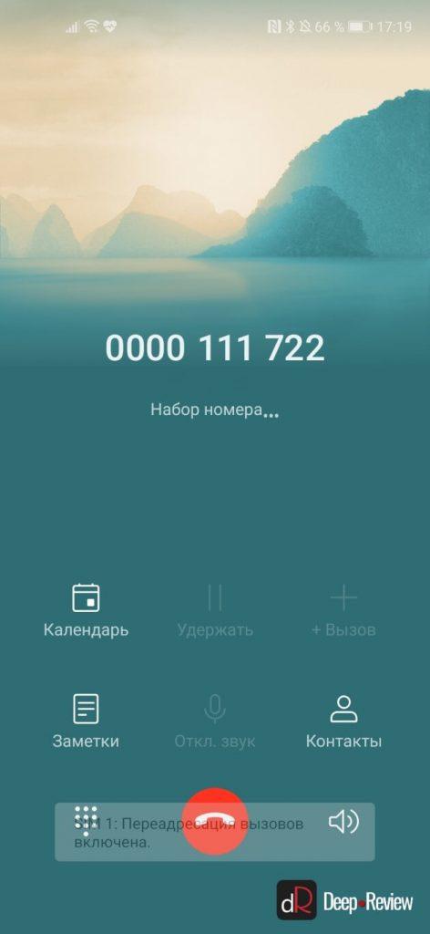 набор номера на huawei nova 5t
