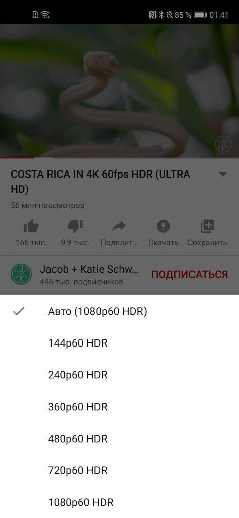 поддержка HDR видео на Huawei Nova 5t