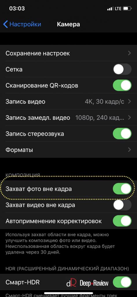 камера iphone 11 pro захват вне кадра