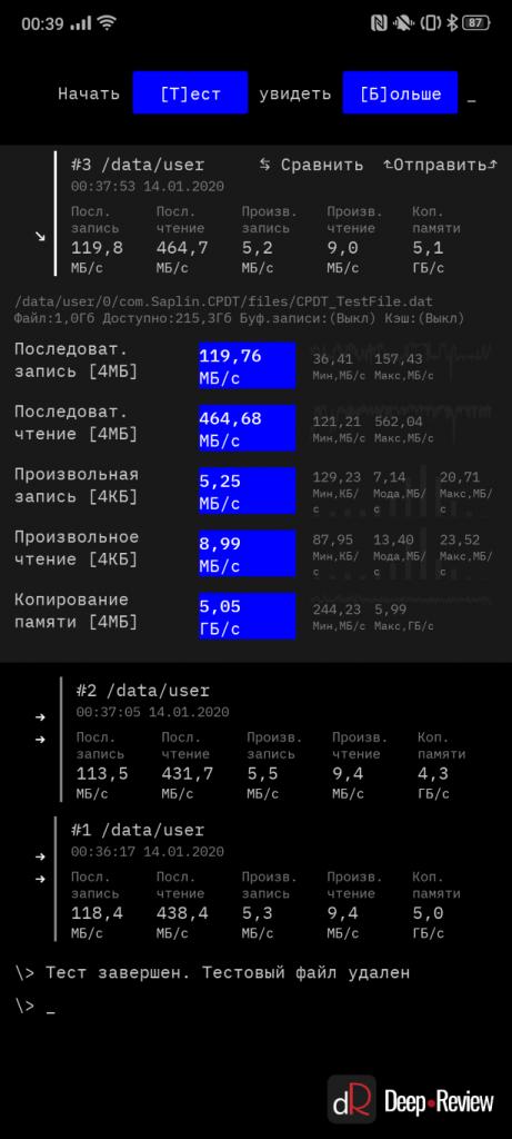 тест памяти oppo reno2