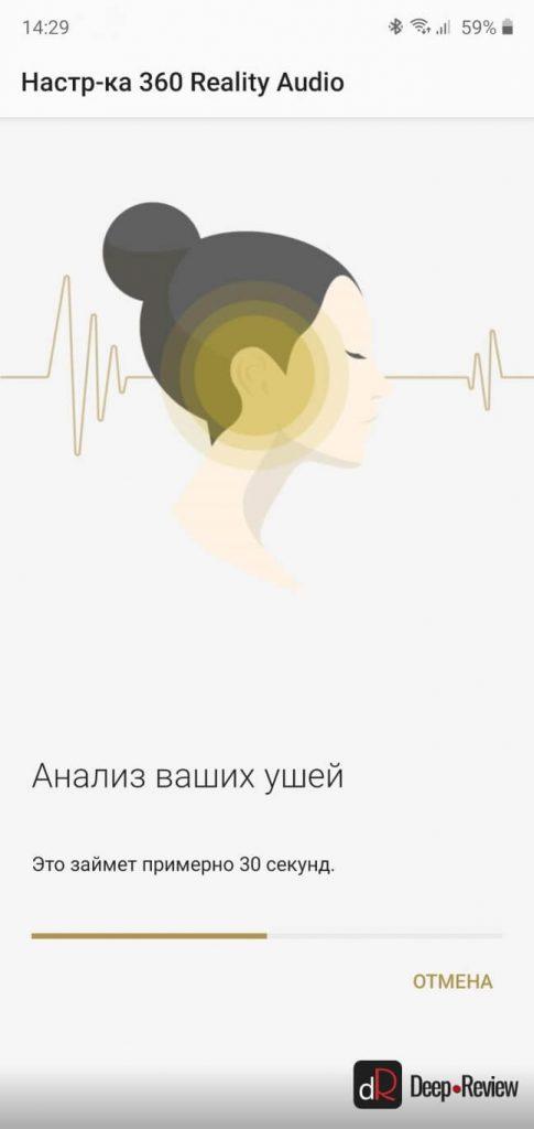 анализ ушей для 360 reality audio