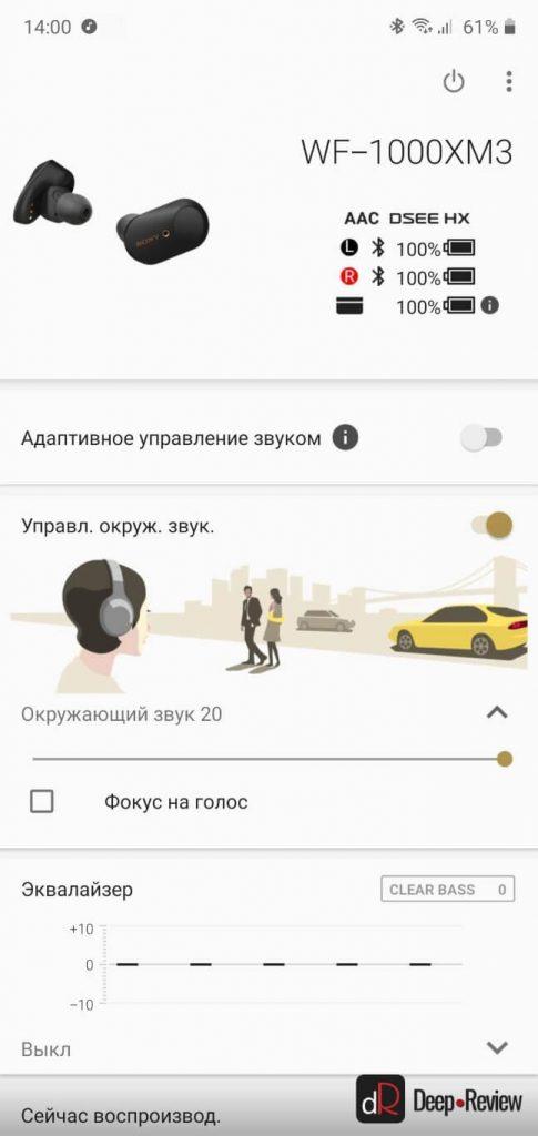 приложение sony wf-1000xm3 для android