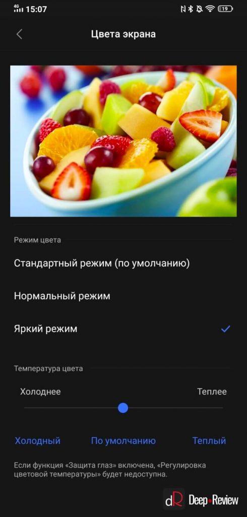 настройка экрана на Vivo Nex 3