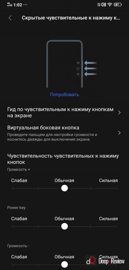 настройка чувствительности сенсорных кнопок Vivo Nex 3