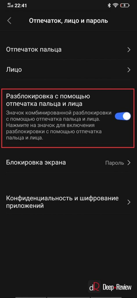 Разблокировка с помощью лица и отпечатка на Vivo V17