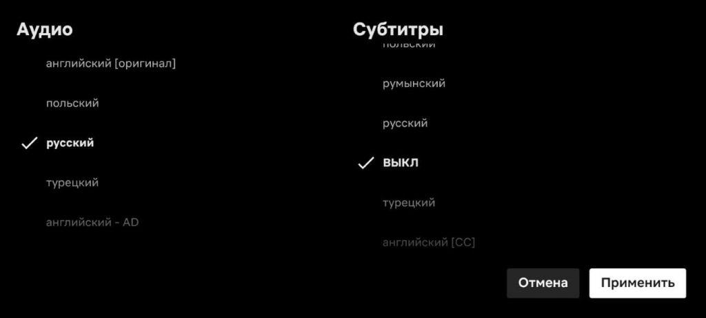 примеры языков озвучки и субтитров neflix