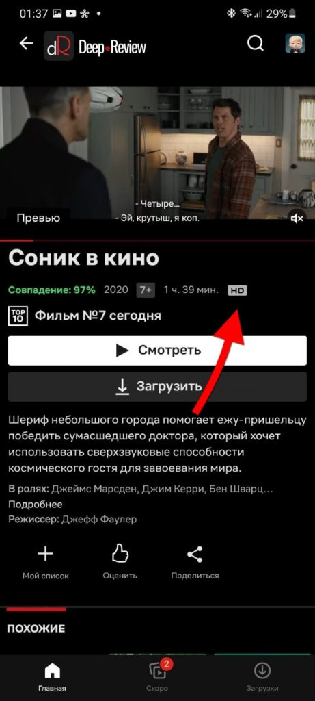 hd видео в netflix