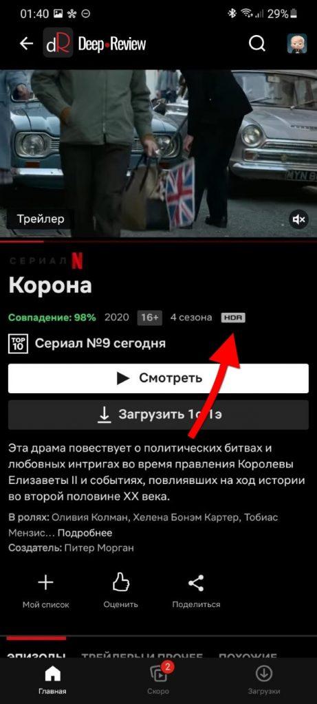 hdr видео в netflix