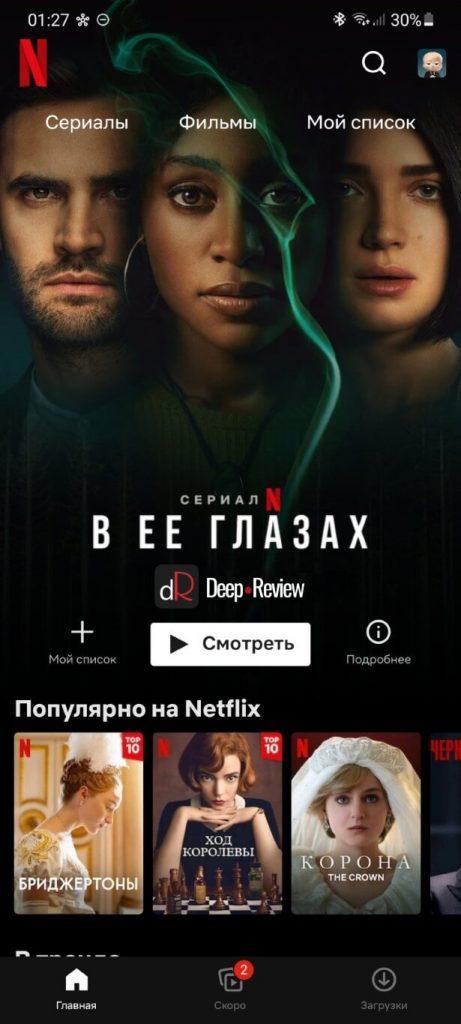 описание интерфейса Netflix на русском