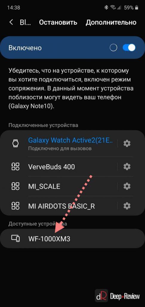 выбор bluetooth-наушников в настройках android