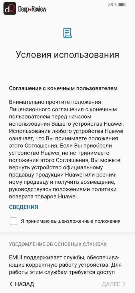 настройка телефона huawei - соглашение с пользователем