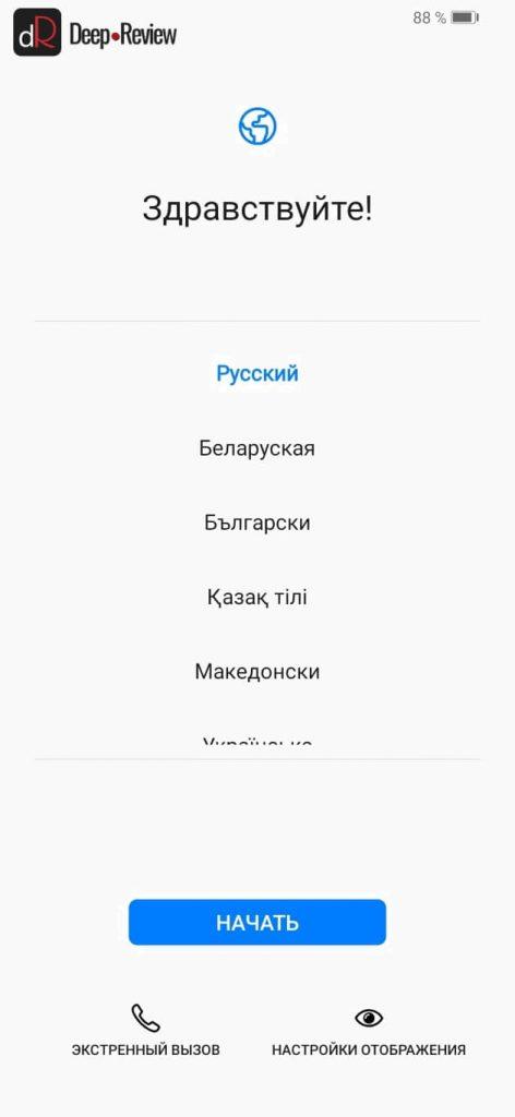 настройка телефона huawei - выбор языка