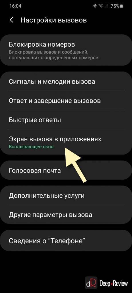 Настройка вызовов Samsung One UI