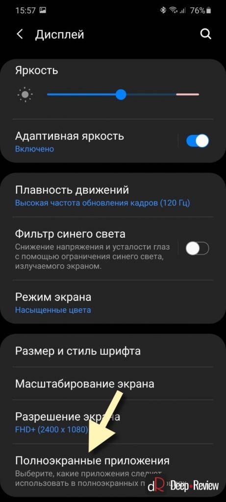 Полноэкранные приложения Samsung One UI