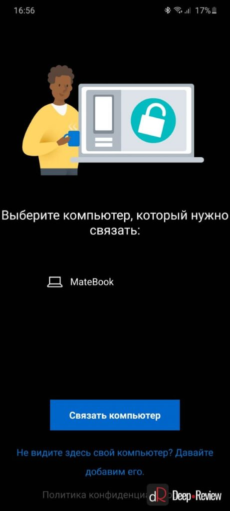 как связать Galaxy S20 с Windows компьютером